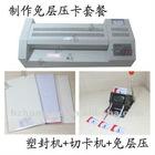 White instant PVC sheet for hot roll laminator