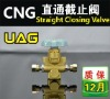( cng kits, lpg kits,convertion kits,warranty 12 months)CNG Straight closing valve