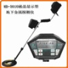 Underground electronic metal-detector MD-3010