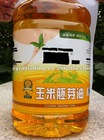 refined corn germ oil