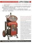 polyurethane spray foam machine JHPK-F2008A manufactrue