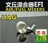CNG/LPG Venturi Mixers