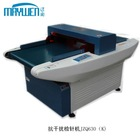 Needle Metal Detector for Security Inspection Conveyor /Needle detector machine/food and clothing needle metal detector