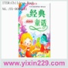 Easy Children English Photo Short Story Book