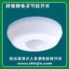 Waterproof PIR sensor ceiling switch