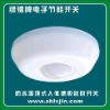 Waterproof PIR sensor ceiling switch