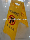 Durable thick plastic caution sign board