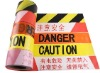 Brand!!! Warning Tapes