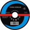 16inch Corundum cutting disc for metal and rail