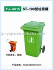 plastic trash container