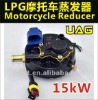 (lpg regulator,lpg mixer, pipe,switch.)LPG motorcycle reducer