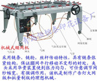Chain wheel pheumatic stretching machine