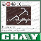 F-type clip