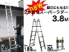 Magic telescopic step ladder 3.2m/3.8m/4.4m/5m Language Option French