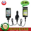OEM car charger for mobile phone