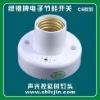 Sound sensor lamp holder