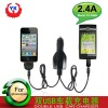 mini usb*2 car charger for iphone/ipad
