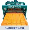 steel Roof Tile production lines