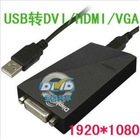 Hd USB3.0 turn VGA external graphics USB TO VGA USB extension graphics ultra clear 1920*1080