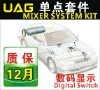 (digital switch)CNG/LPG Mix System kits