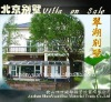 Beijing Garden House Villa on Sale