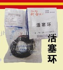 Various Engine Piston Ring for Minivan and Mini Truck