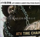 ATV series garden tractor chains