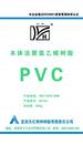 PVC RESIN M7