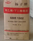 Synthetic rubber SBR 1502