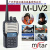 Mstar M-UV2 dual standby walkie talkie with fm function