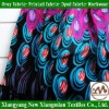 Most Popular Design in 2012 Gorgeous Peacock Fabric