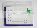 95*78*62mm CLEAR PVC CARD HOLDER
