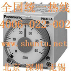 NAIS PM4H-S Power ON-delay timer relay PM4H-A timer PM4H-M