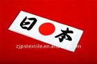 hot sell 100% cotton Japanese traditional Nippon hachimaki,head tie,headband