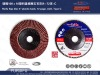 "flap disc 4"" plastic back 72page ALO Type C"