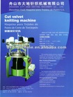 cut velvet knitting machine