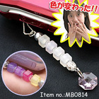 UV beads MB0814