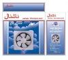 Ventilating fan (exhaust fan)