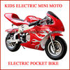 2012 KIDS ELECTRIC MINI MOTO CE(HDES-8011)