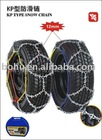 KP car snow chain Profession quality Enjoy large sales in Europe