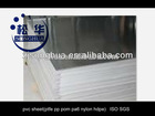 pvc sheet(ptfe pp pom pa6 nylon hdpe)