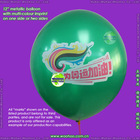 advertising balloon (promotional balloon, birthday balloon)