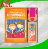 Plush Animal sound box or children's books