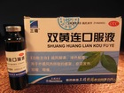 cold treatment,cold cough,cold remedy,shuang huang lian oral liquid