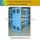 DS-H44 OEM plate heat exchanger