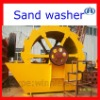 2012 Newest sand washing machinery with 8-500T/H Henan Hongji