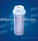 10inch water home filter housing DA-LPZ1012