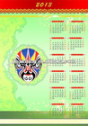 Beijing Opera Facial Masks of 3d wall calendar 2013