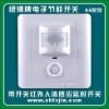 manual button PIR sensor wall switch