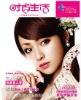 Softcover Magazine printing
